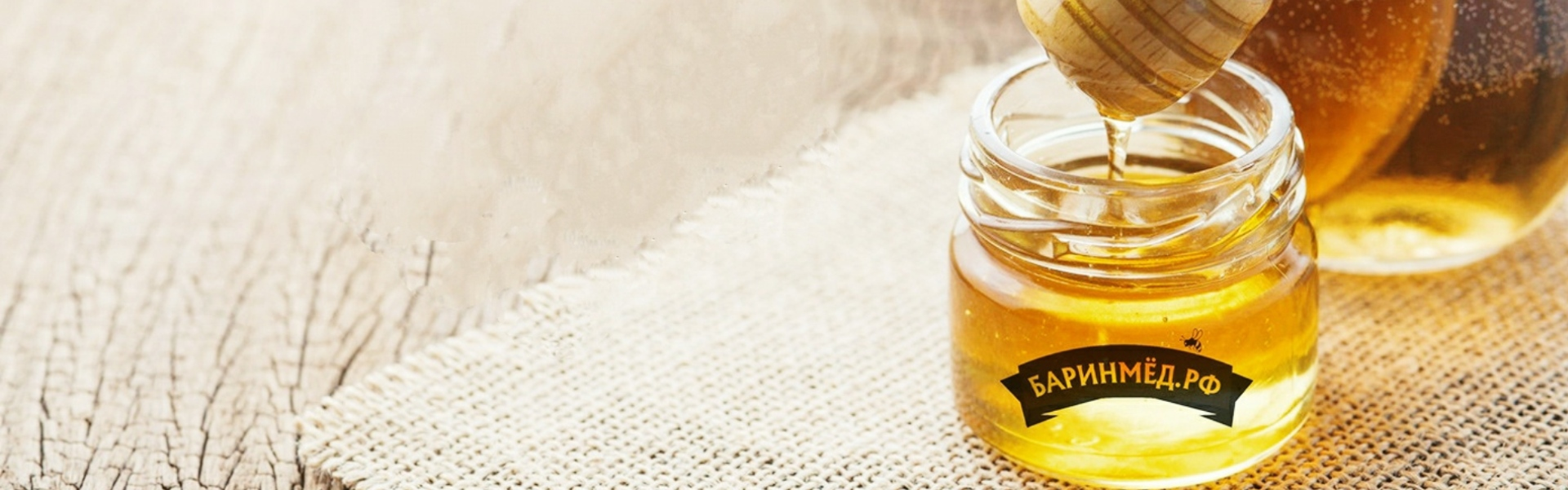 Натуральный мёд от производителя!